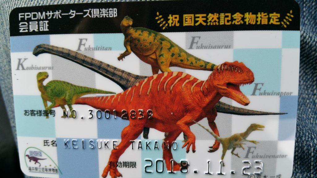恐竜博物館年間パスポート