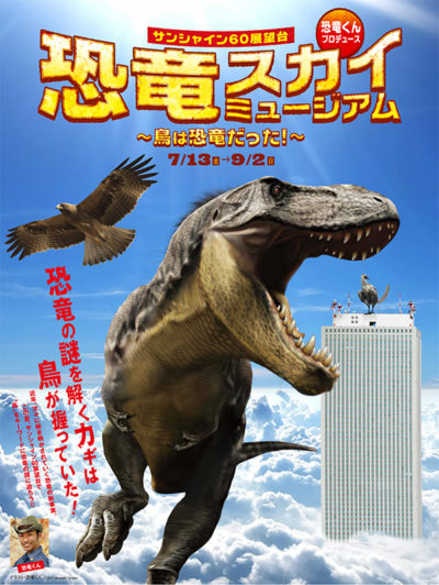 恐竜スカイミュージアム