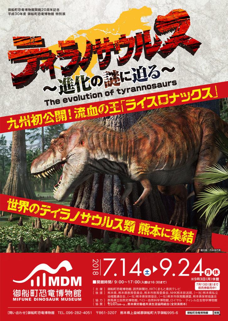 ティラノサウルス 〜進化の謎に迫る〜